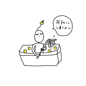 touji